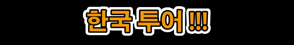한국 투어 !!!