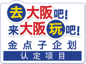 認定事業ロゴ 簡体字