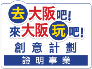 認定事業 繁体語ロゴ