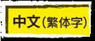 chinese-hantai