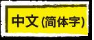 chinese-kantai