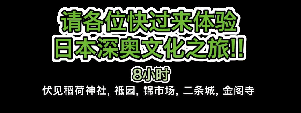 请各位快过来体验 日本深奥文化之旅!! 8小时 伏见稻荷神社, 祗园, 锦市场, 二条城, 金阁寺