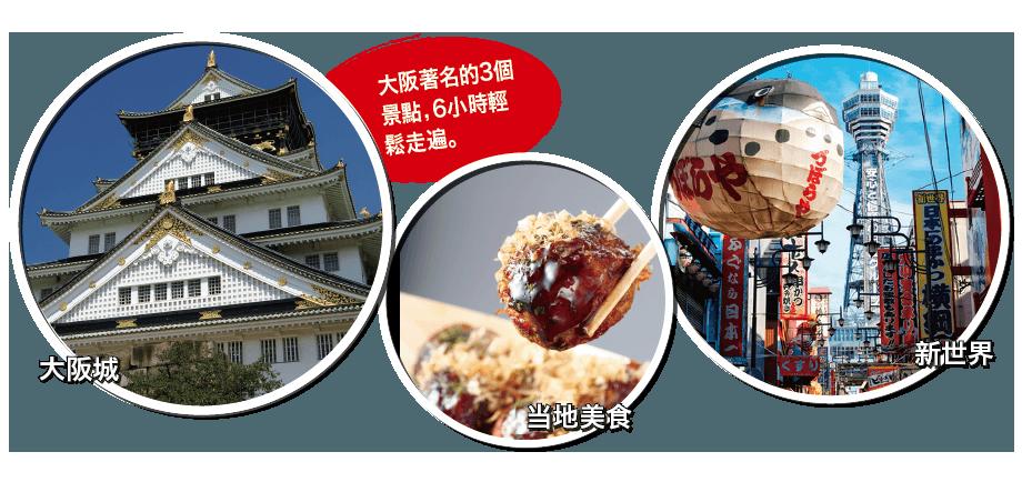 大阪著名的3個景點,6小時輕鬆走遍。大阪城. 当地美食. 新世界.