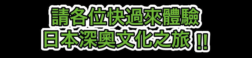 請各位快過來體驗 日本深奧文化之旅 !!