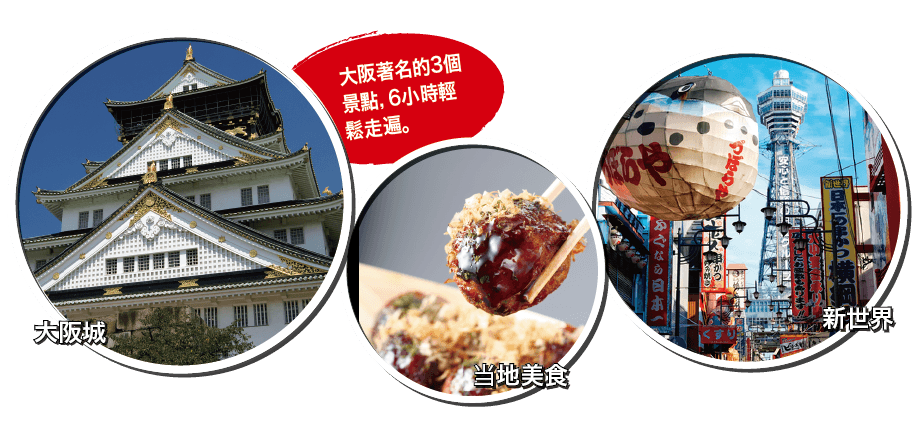 大阪著名的3個景點,6小時輕鬆走遍。大阪城.当地美.食新世界.