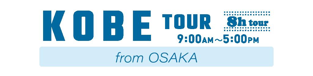 2020_tourtitle_kobe