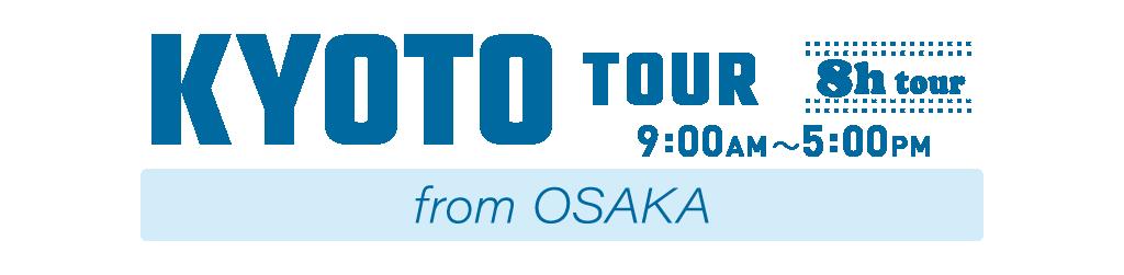 2020_tourtitle_kyoto