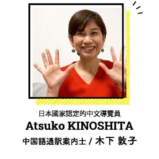 Atsuko KINOSHITA