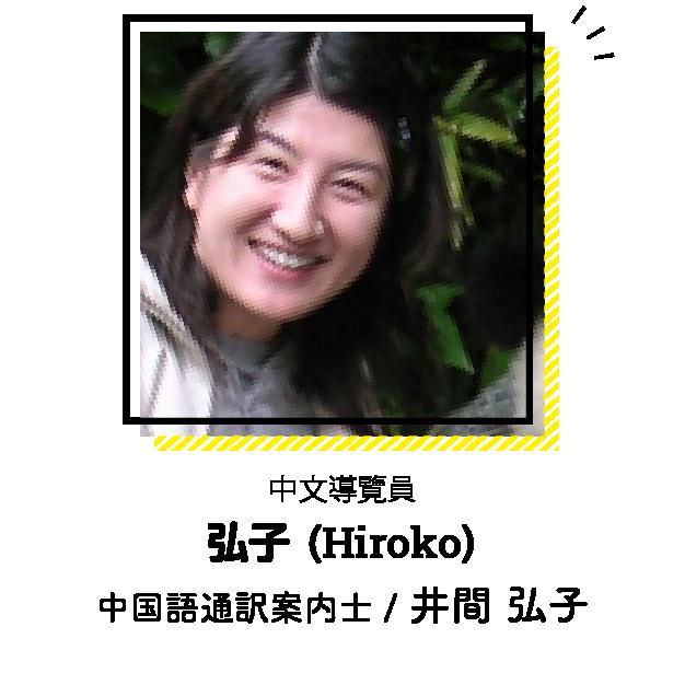 Hiroko IMA