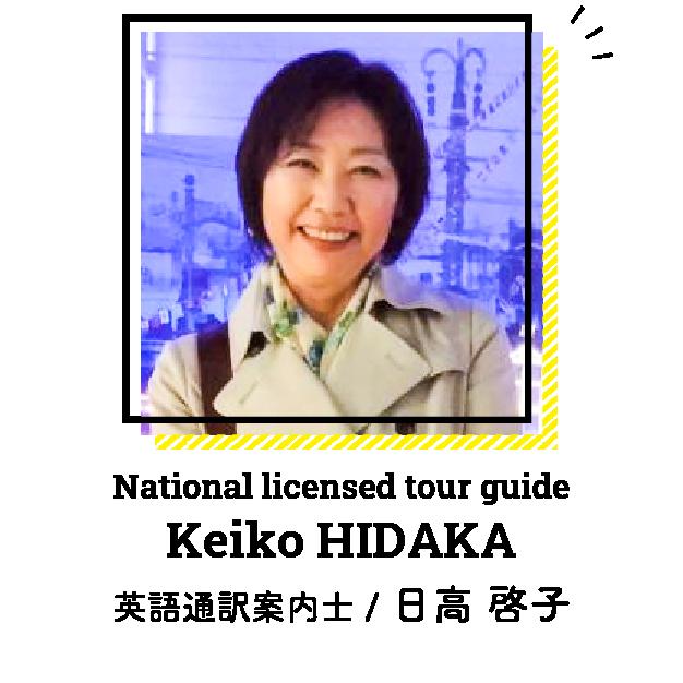 Keiko Hidaka